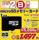 Microsdv300