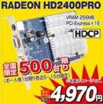 Radeonhd2400pro