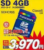 Sd4gv300