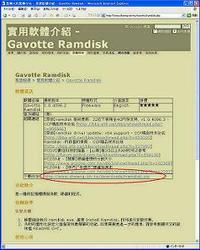 Ramdiskv300