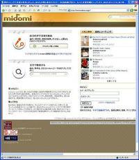 Midomi1w300