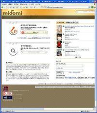 Midomi2w300