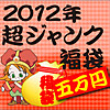 2012fukubukuro_junk5