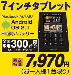 M703u