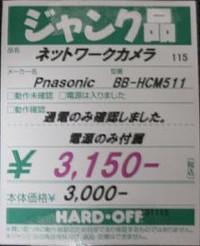 Pb160007w400