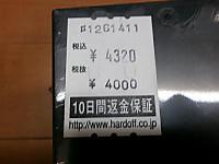 Pc060018w400