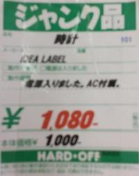 Clockv400