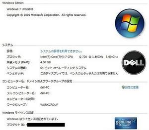 Dell_sysw400