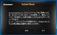 Instant_reset2w400