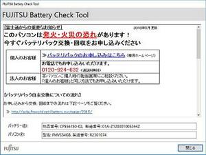 Batteryw400