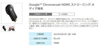 Chromecastw400